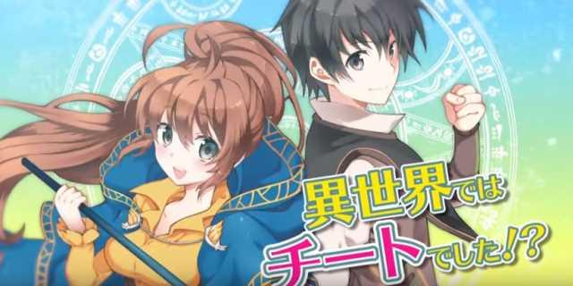 Isekai Cheat Magician Tv Anime Adaptation Announced
