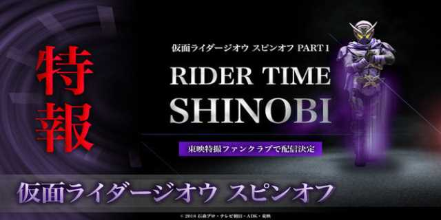 KAMEN RIDER: Shinobi Rider Is Getting His Own Spin-off Series