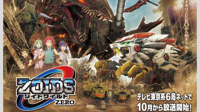 ZOIDS WILD: A Brand New Video Game Is Coming To The Nintendo Switch This Year